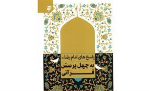 پاسخ های امام رضا(ع)به چهل پرسش قرآنی